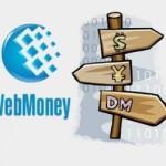 Как завести интернет кошелек WebMoney