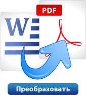 как переделать pdf в doc