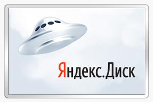 Как очистить Яндекс.Диск