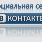 Как очистить стену Вконтакте быстро и просто
